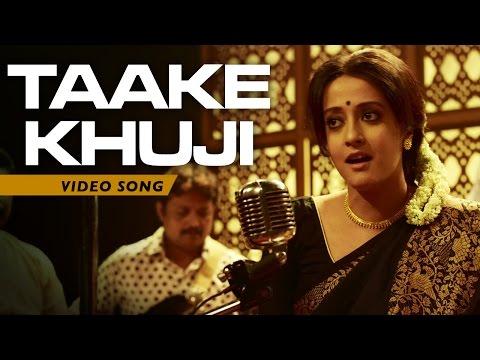 Taake Khuji | Raima | Abir | Anweshaa | Abby Sen | Latest Bengali Film