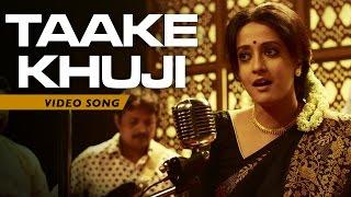 Download Hindi Video Songs - Taake Khuji | Raima | Abir | Anweshaa | Abby Sen | Latest Bengali Film