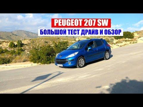 PEUGEOT 207 SW 1.6 HDI тест драйв и видео обзор. Отзывы и характеристики Пежо.