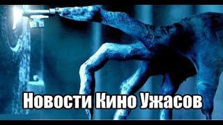 Новости Кино Ужасов - Итоги Месяца (Январь 2018)