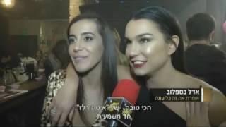 האיטגירלז חוגגות את סיום צילומי עונה 3