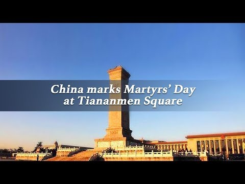 Live: China marks Martyrs' Day at Tiananmen Square 天安门广场烈士纪念日