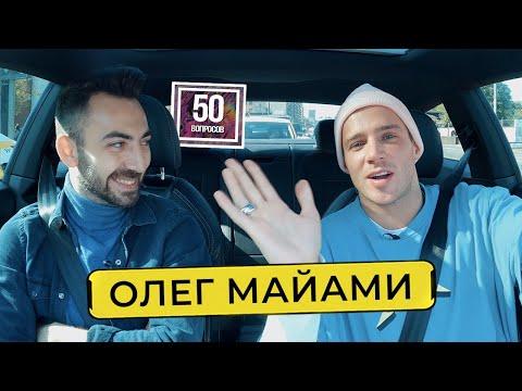 ОЛЕГ МАЙАМИ -