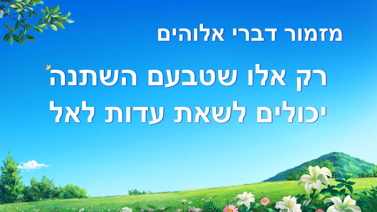Messianic Song | 'רק אלו שטבעם השתנה יכולים לשאת עדות לאל'