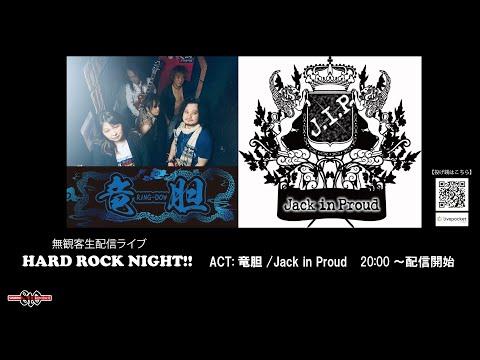 2020.8.22(土)無観客配信ライブ HARD ROCK NIGHT!!