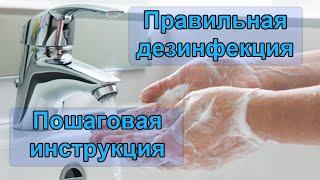 Как правильно дезинфицировать руки. Пошаговая видео-инструкция.