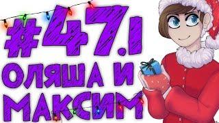 Lp. #Истоки Майнкрафт #47.1 ЛУЧШИЕ ДРУЗЬЯ ♥