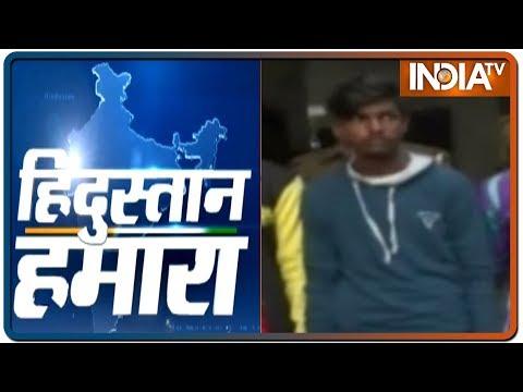 Hindustan Hamara: अयोध्या