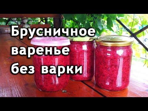 Варенье из брусники без варки на зиму. Брусничное варенье рецепт.