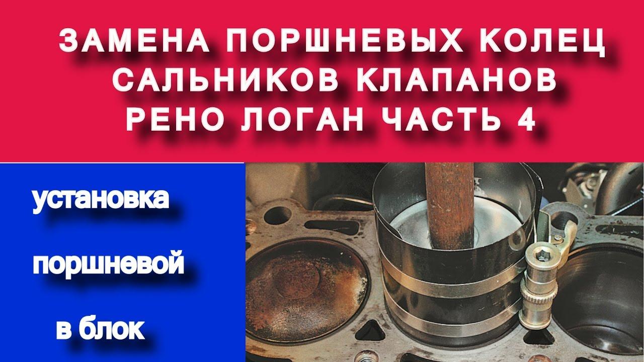 тепловой зазор поршневых колец ситроен ксара 1.4