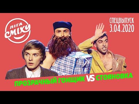 Лига Смеха 2020 - Прозрачный Гонщик Vs Стояновка | СПЕЦВЫПУСК от 3 апреля