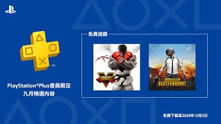 PlayStation Plus 9月份免費遊戲陣容