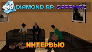 Diamond RP Sapphire #43 - Интервью [Let's Play]