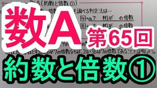 高校-数A 3【整数の性質】