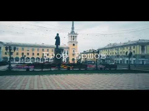 Егор Ершов - Убей Меня Если Захочу Вернуться Назад (Siberia Style)