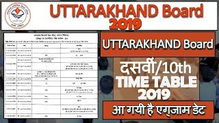 Uttarakhand Board Class 10th Time Table 2019 | UBSE 10th Exam Date 2019