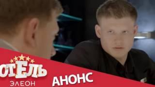 """""""Отель Элеон"""" Премьера 11 серии когда выйдет?"""