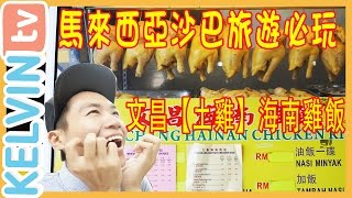 你沒吃過的海南雞飯? 馮業Fong IP CAFE文昌海南土雞雞飯