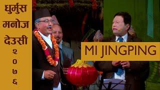 Mi Jinping || चाईनिज देउसी || Manoj Gajurel - Dhurmus || Sisnupani Deusi 2076