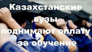 Стоимость обучения в Казахстанских вузах может вырасти на 20%.