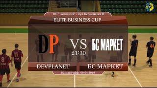 DevPlanet - БС Маркет [Огляд матчу] (Elite Business Cup. 1/2 плей-офф)