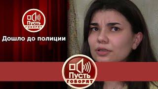 Шокирующие признания двух сестер и вызов полиции в студию Пусть говорят Выпуск от 10 06 2020