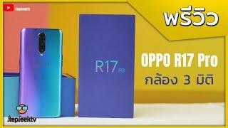 พรีวิว OPPO R17 Pro โอ้โห กล้อง 3 มิติ และ Super VOOC ชาร์จเร็วสุดในโลก