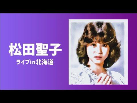 【激レア】松田聖子ライブin北海道(1982年)/MC付き ▶1:39:58
