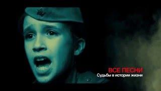 Download Песни о Великой войне Mp3 and Videos