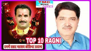 Kosinder rishipal की टॉप 10 रागनी जरुर सुने ।।TMC MUSIC LIVE।।
