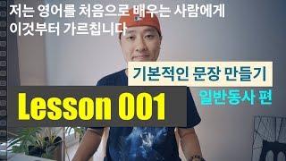 왕초보를 위한 영어회화 강의 - Lesson 001 [기본적인 문장 구성하기]