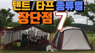 캠핑을 위한 첫걸음은 텐트를 고르는 것부터 시작합니다.…