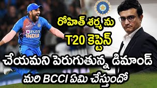 Captaincy For Rohit Sharma In T20I Relieves Pressure On Virat Kohli|Latest Cricket News|Filmy Poster