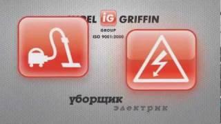 Клининговая компания Киев (044) 459 3262.mp4(, 2012-01-13T13:08:49.000Z)