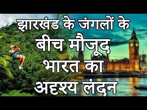 Hidden Tourist Destination - Mccluskieganj in Jharkhand भारत का लंदन | Travel Nfx