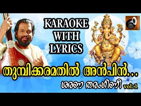 Thumbikkaramathil Karaoke With Lyrics| | Karaoke Songs with Lyrics | Hindu Devotional Songs Karaoke