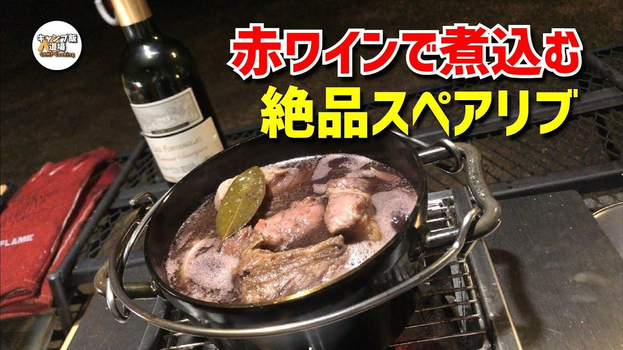 煮込み スペアリブ 赤ワイン