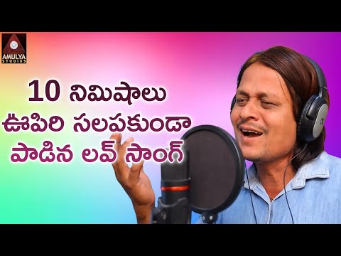 10 Minutes Breathless Love Song 2018 | Nuvvu Alagithe Song | Telugu Love Songs 2018 | Amulya Studio