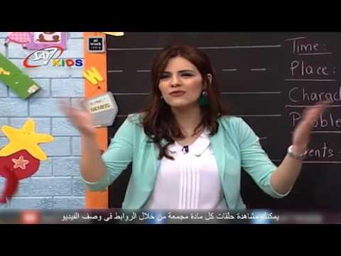 تعليم اللغة الانجليزية للاطفال(Story + Words) المستوى2 الحلقة 77 | Education for Children