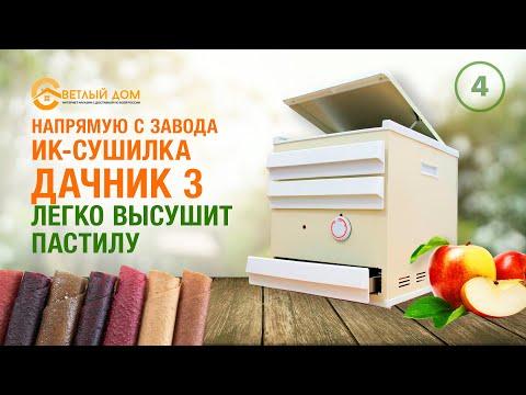 НОВИНКА Инфракрасная Сушилка для фруктов Дачник 3 - Только в Светлыйдом58.рф