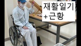휘귀병아들 미뇽이의 2차 뇌수술 후 근황