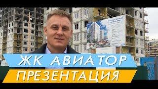 Новостройки Тюмени ЖК Авиатор открытие продаж