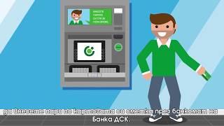 Внасяне на пари на банкомат