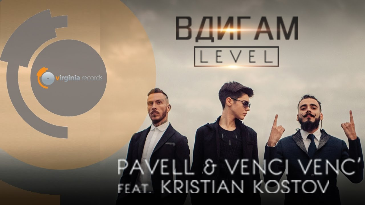 Download Pavell & Venci Venc' feat. Kristian Kostov – Vdigam LEVEL (Official HD)