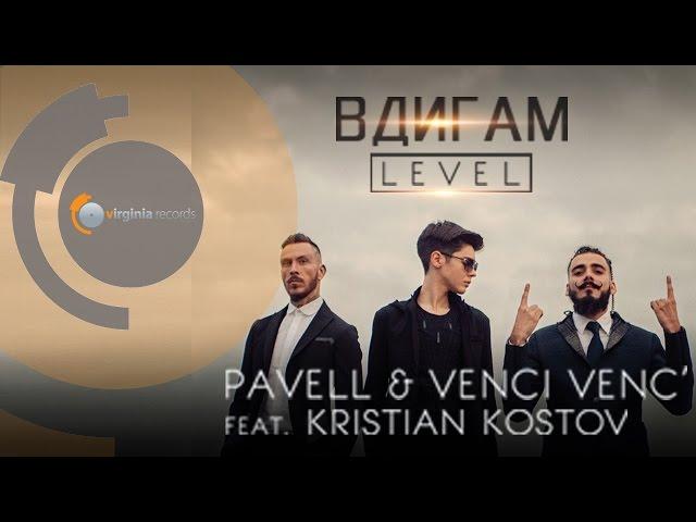 Pavell & Venci Venc' feat. Kristian Kostov – Vdigam LEVEL (Official HD)