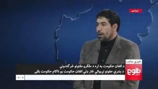 LEMAR News 28 January 2015 /۰۸ د لمر خبرونه ۱۳۹۴ د سلواغی