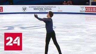 Фигурное катание. Алиев завоевал серебро чемпионата Европы, Коляда  - бронзу - Россия 24