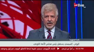 اليوم.. الرئيس السيسي يستقبل رئيس مجلس الأمة الكويتي