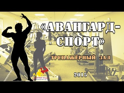 "Тренажёрный зал ""Авангард-Спорт"" (г. Барнаул)"