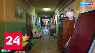 Смотреть видео Коммунальный кошмар в Измайлове: людям приходится жить в аварийном здании - Россия 24 онлайн